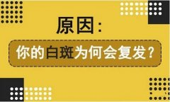 云南白斑医院护国路官网:为什么说夏季白癜风容易复发呢