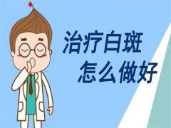 云南白癜风专科医院-云南省权威白癜风医院